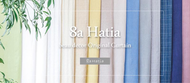 8aカーテン