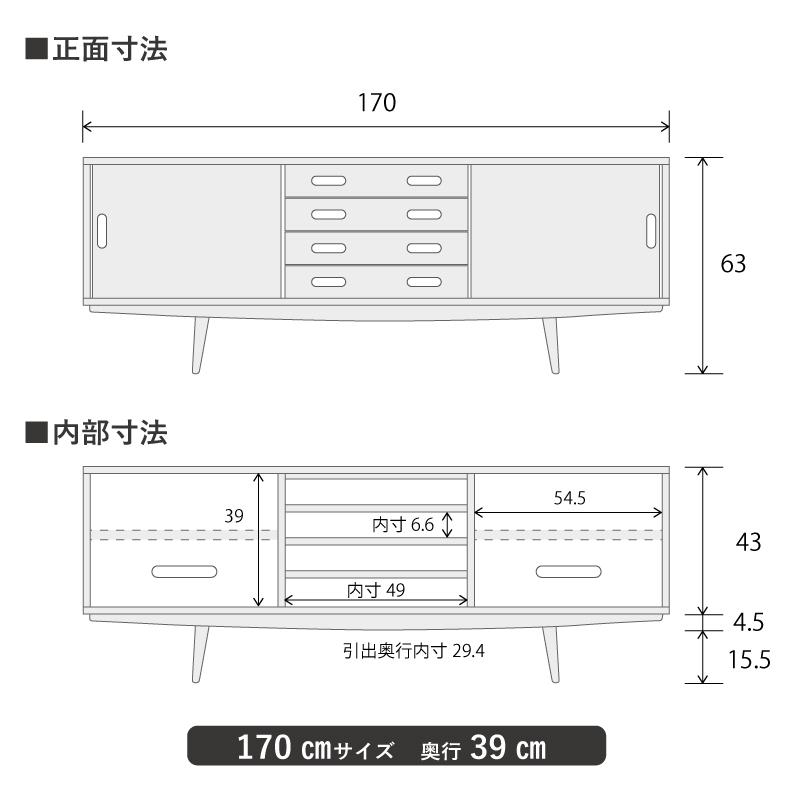 テレビボード寸法