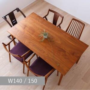 四角くて丸いテーブル 140/150