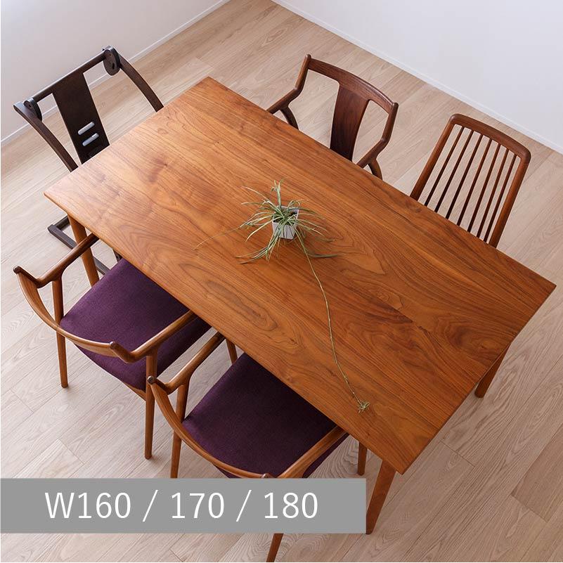四角くて丸いテーブル 160/170/180