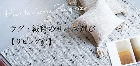 ラグ・絨毯のサイズ選び【リビング編】