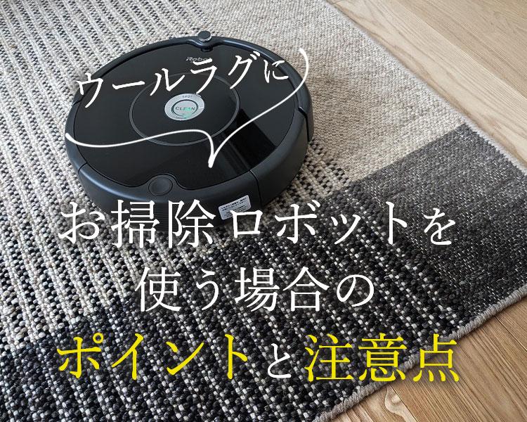 ウールラグにお掃除ロボットを使う場合のポイントと注意点