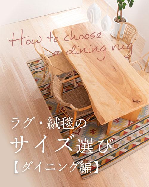 ラグ・絨毯のサイズ選び【ダイニング編】