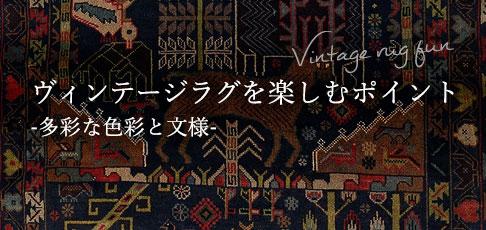 ヴィンテージラグを楽しむポイント -多彩な色彩と文様-