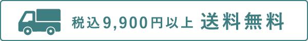 9900円以上送料無料