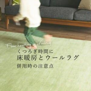 床暖房とウールラグ