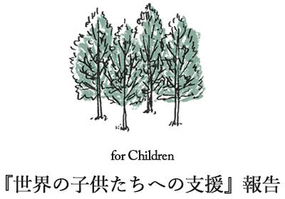 世界の子供たちへの支援報告