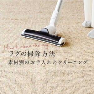 ラグの掃除方法