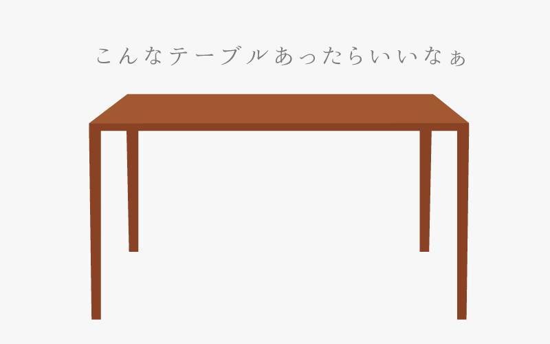こんなテーブル欲しいな