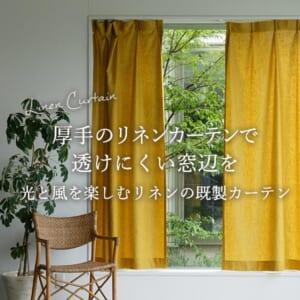 厚手のリネンカーテンで透けにくい窓辺を