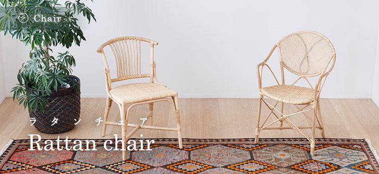 ラタンチェア 籐の椅子