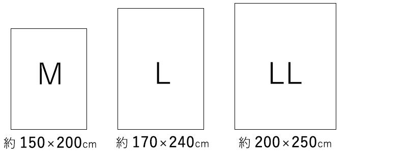 ラグ サイズ M・L・LL