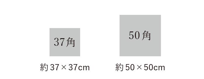 オリジナルラグ 37角 約37×37cm・50角 約50×50cm サイズ感