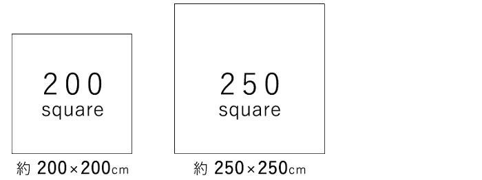 サイズ展開 正方形 200,250